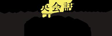 大人の英会話倶楽部公式ブログ
