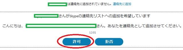 Skype連絡先リスト追加許可