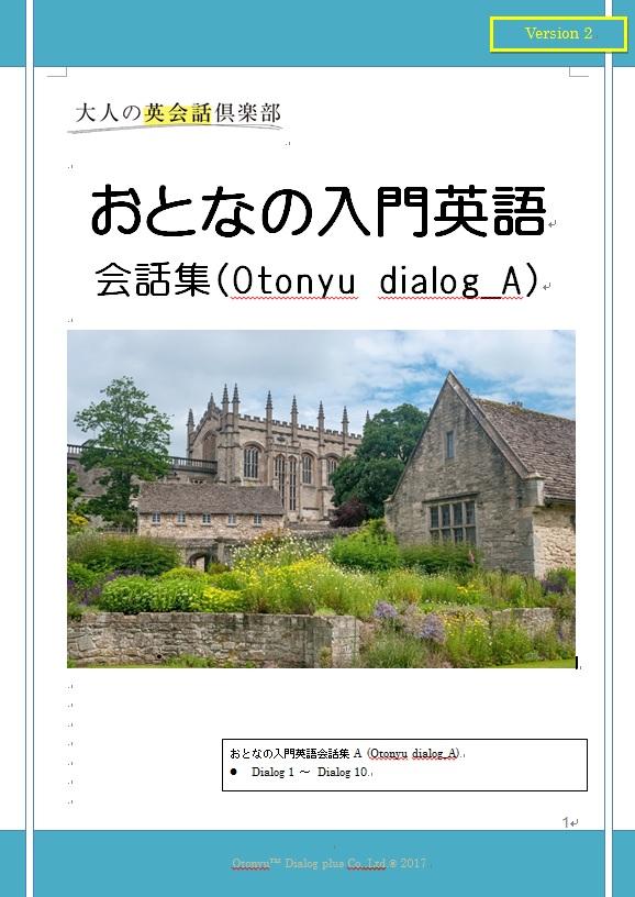 おとなの入門英語会話集(Otonyu DialogA)のテキスト表紙