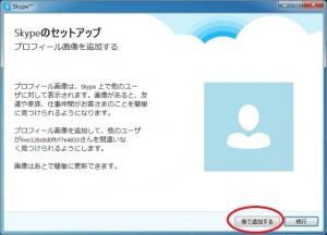 Skypeプロフィール画像追加
