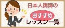 日本語講師のおすすめレッスン一覧