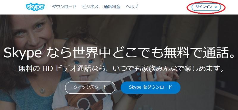 EmaiでのSkypeIDの方法1
