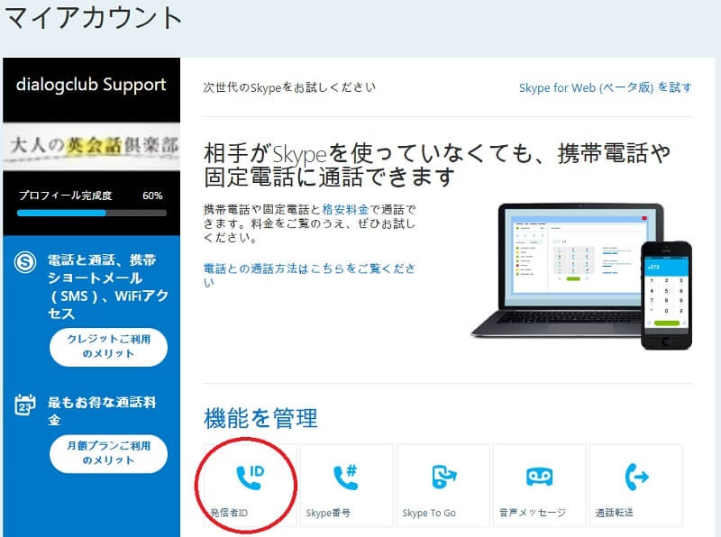 skypeIDの確認方法(Emailの場合)