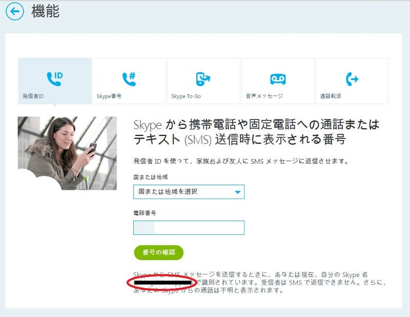SkypeIDの確認方法(Email)2
