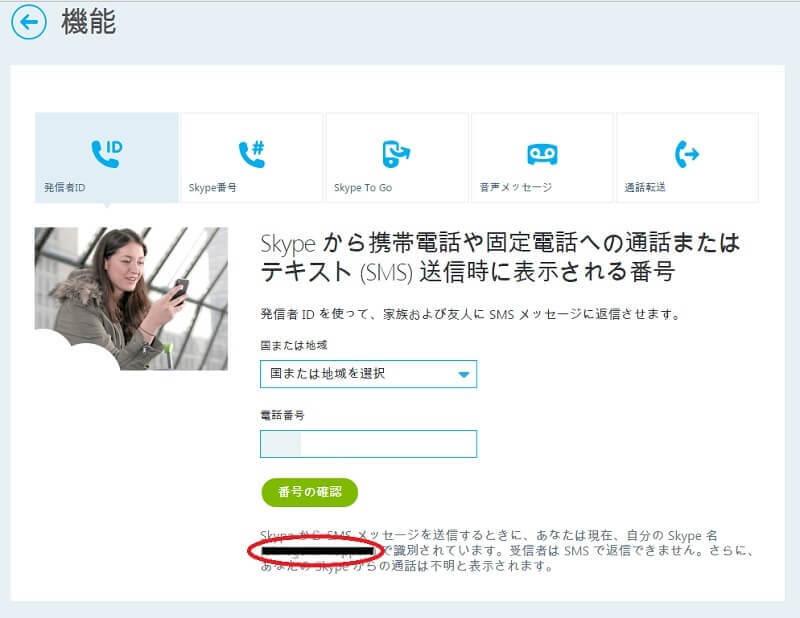 SkypeIDの確認方法31