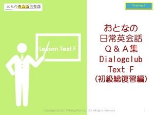 おとなの日常英会話Q&A集F(dialogclub_Text)のテキスト表紙