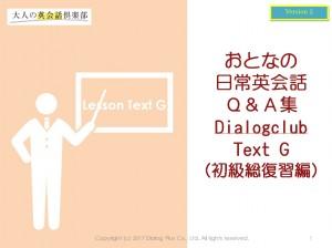 おとなの日常英会話Q&A集(Dialogclub_Text)Gテキスト表紙