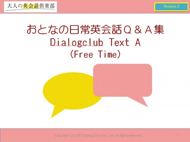 おとなの日常英会話Q&A集(Dialogclub_Text)テキスト表紙