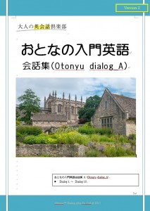 おとなの入門英語会話集(Otonyu dialog)のテキスト表紙