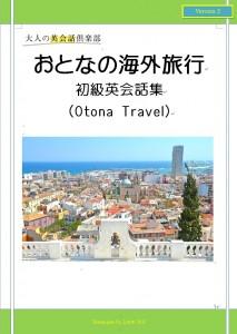 おとなの海外旅行初級英会話集(Otona Travel)のテキスト表紙