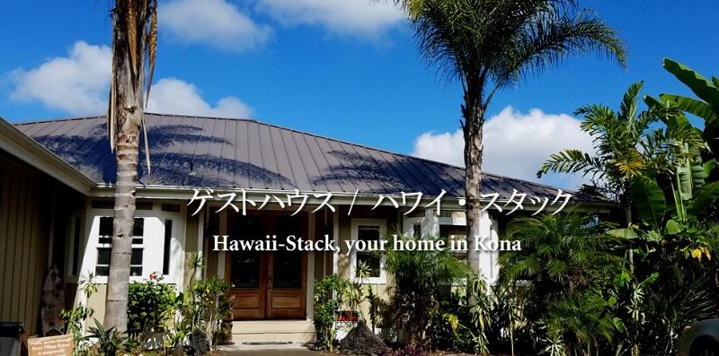 ハワイ島語学留学