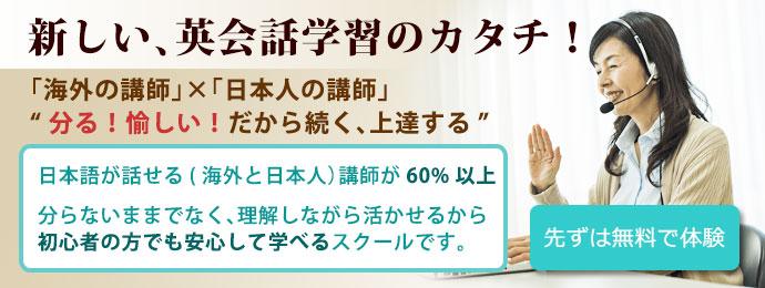 """新しい英会話学習のカタチ!「海外の講師」×「日本人の講師」。"""" 分る!愉しい!だから続く、上達する""""日本語が話せる(海外と日本人)講師が60%以上。分らないままでなく、理解しながら活かせるから初心者の方でも安心して学べるスクールです。[先ずは無料で体験]"""