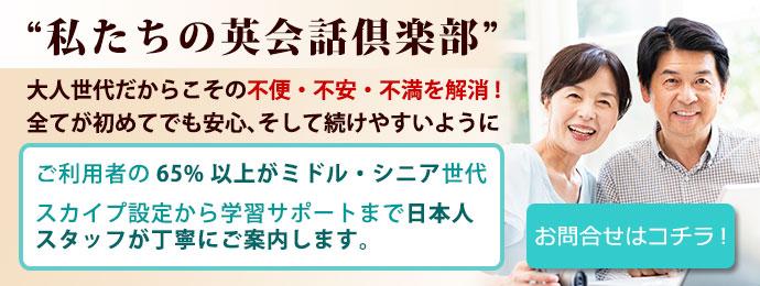 """""""私たちの英会話倶楽部""""。大人世代だからこその不便・不安・不満を解消!全てが初めてでも安心、そして続けやすいように。ご利用者の65%以上がミドル・シニア世代。スカイプ設定から学習サポートまで日本人スタッフが丁寧にご案内します。[先ずはお問い合わせを]"""